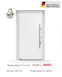 входные двери Хьорман термо 65 мотив tph 015s цвет белый